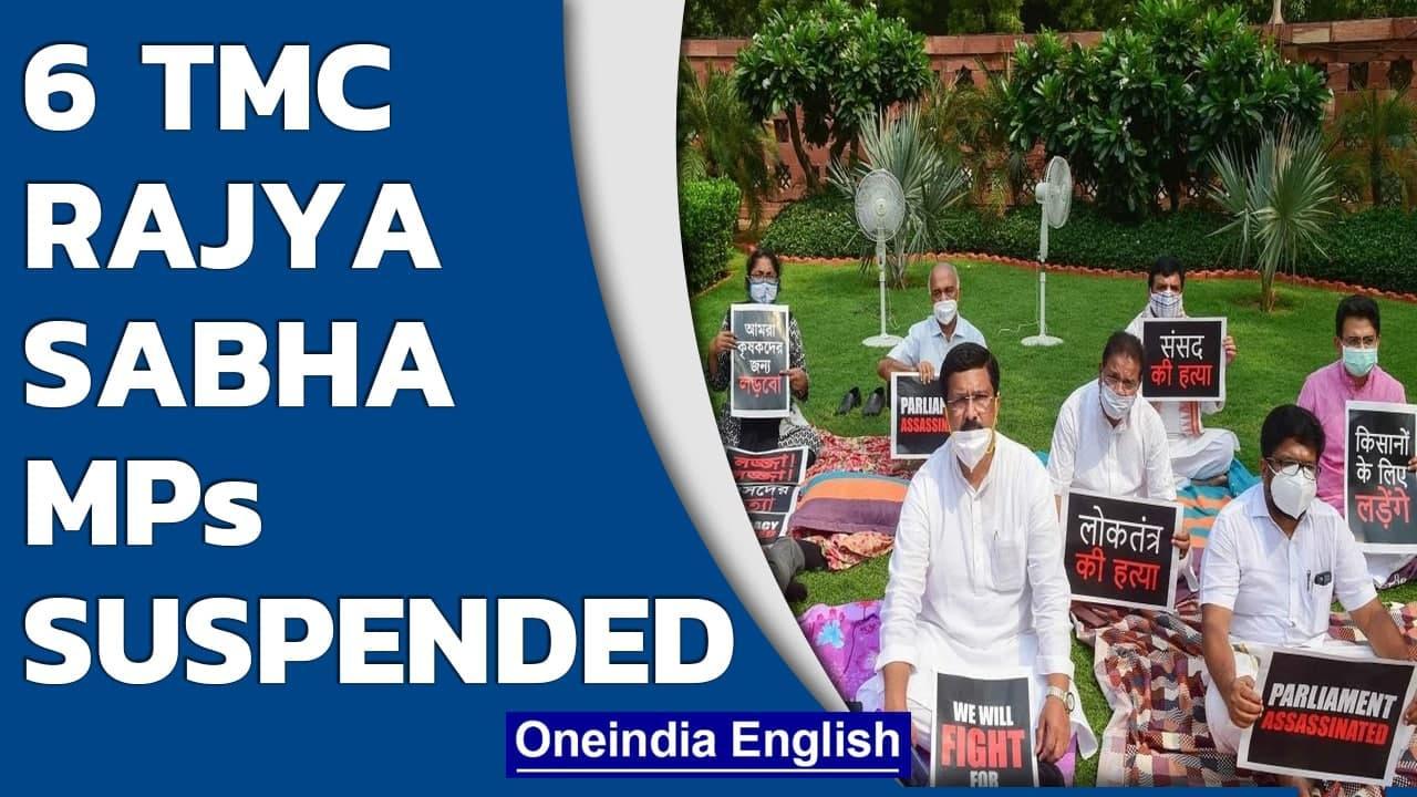Monsoon Session: 6 Trinamool Rajya Sabha MPs suspended for a day| Oneindia News