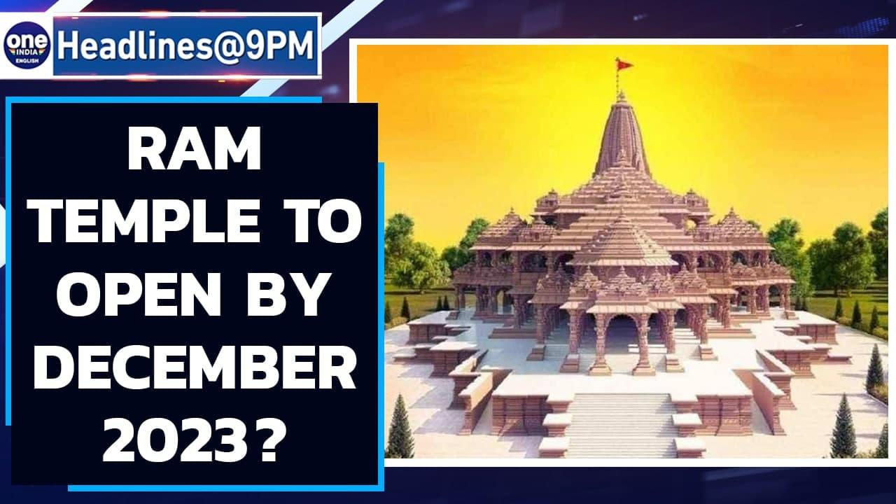 Ayodhya's Ram temple to open its doors to devotees by December 2023| Oneindia News