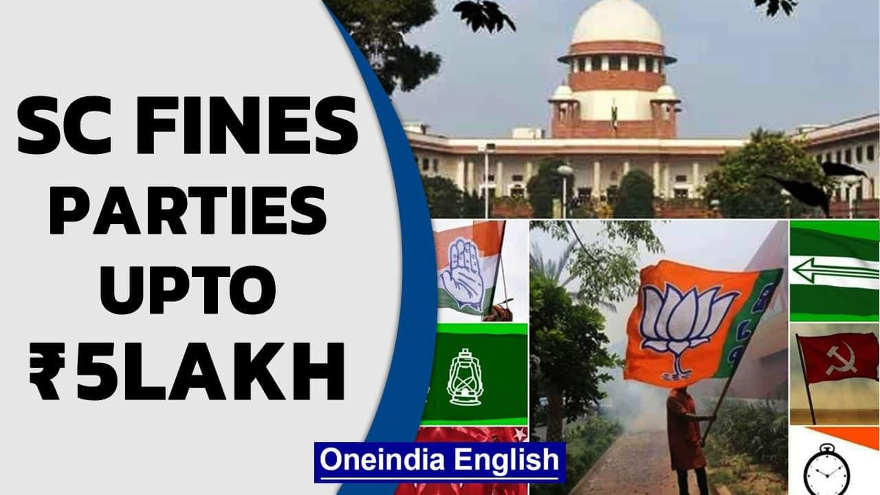 SC fines parties between ₹1-5 lakh for not revealing criminal records of candidates | Oneindia News