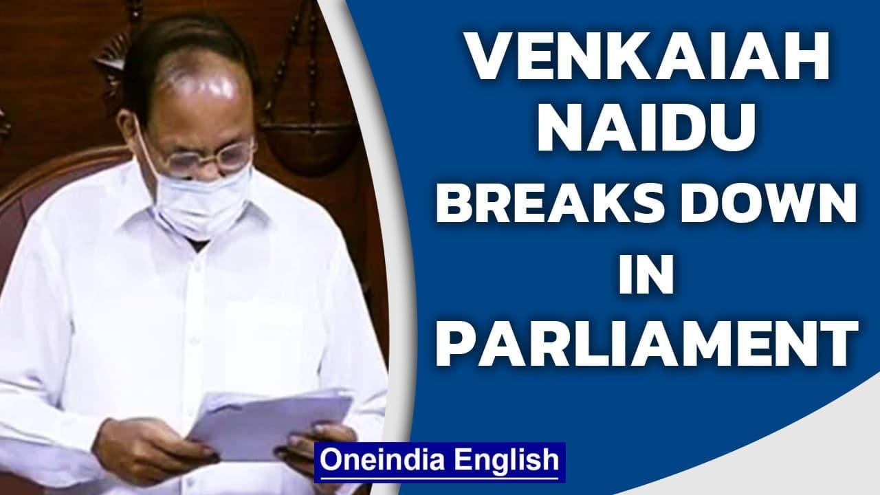 Venkaiah Naidu breaks down in Parliament over disrespect: 'Had sleepless night' | Oneindia News