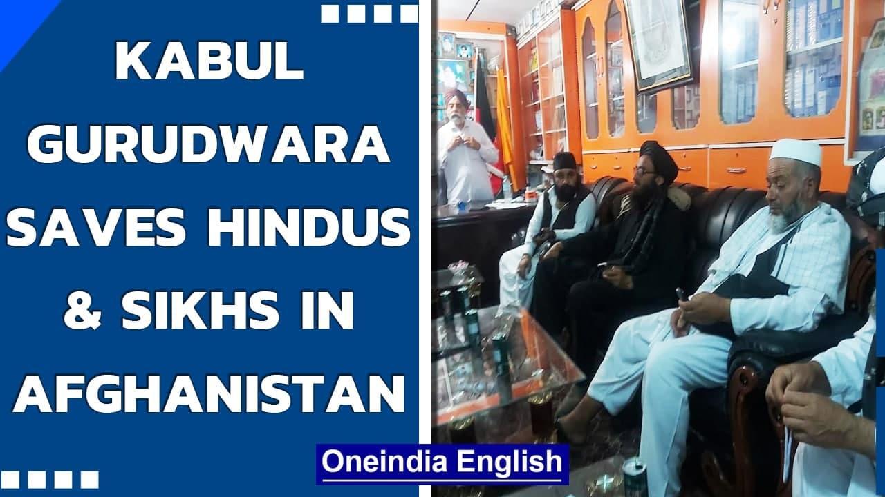 Taliban visit Kabul Gurudwara, assures safety of Hindus & Sikhs stuck in Afghanistan | Oneindia News