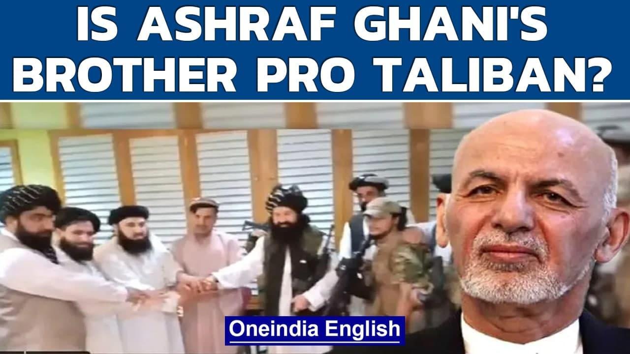 Ashraf Ghani's brother, Hashmat Ghani Ahmadzai allegedly supports the Taliban | Oneindia News