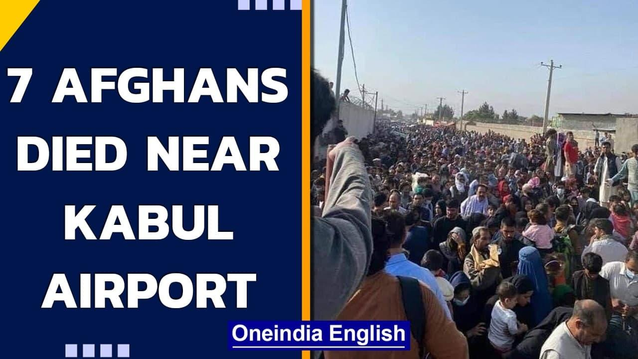 7 Afghans died in chaos near Kabul Airport | Oneindia News