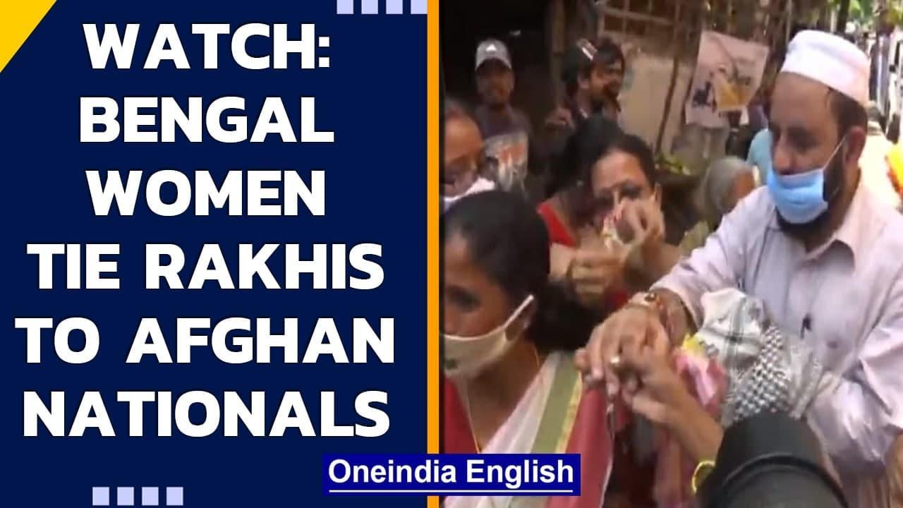 West Bengal women tie rakhis on wrists on Afghan national in Dum Dum   TMC   Watch   Oneindia News