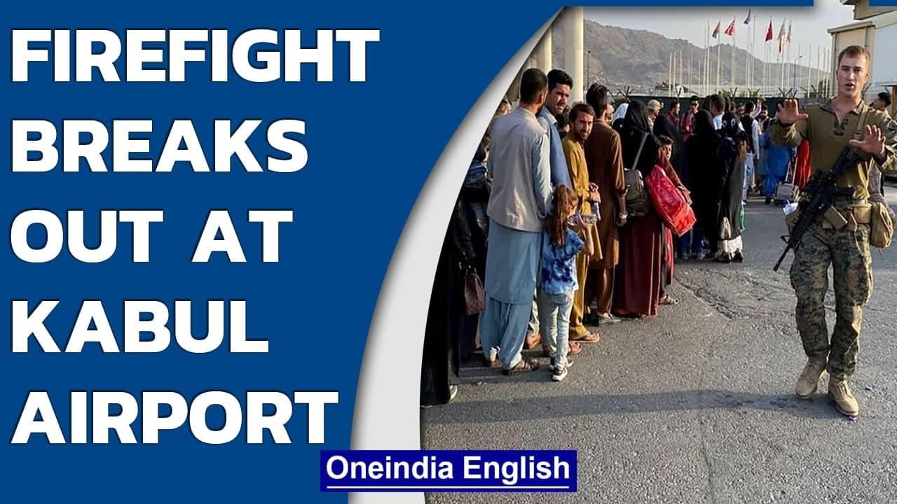 Firefight reported at Kabul Airport at the North Gate, One Afghan guard killed   Oneindia News