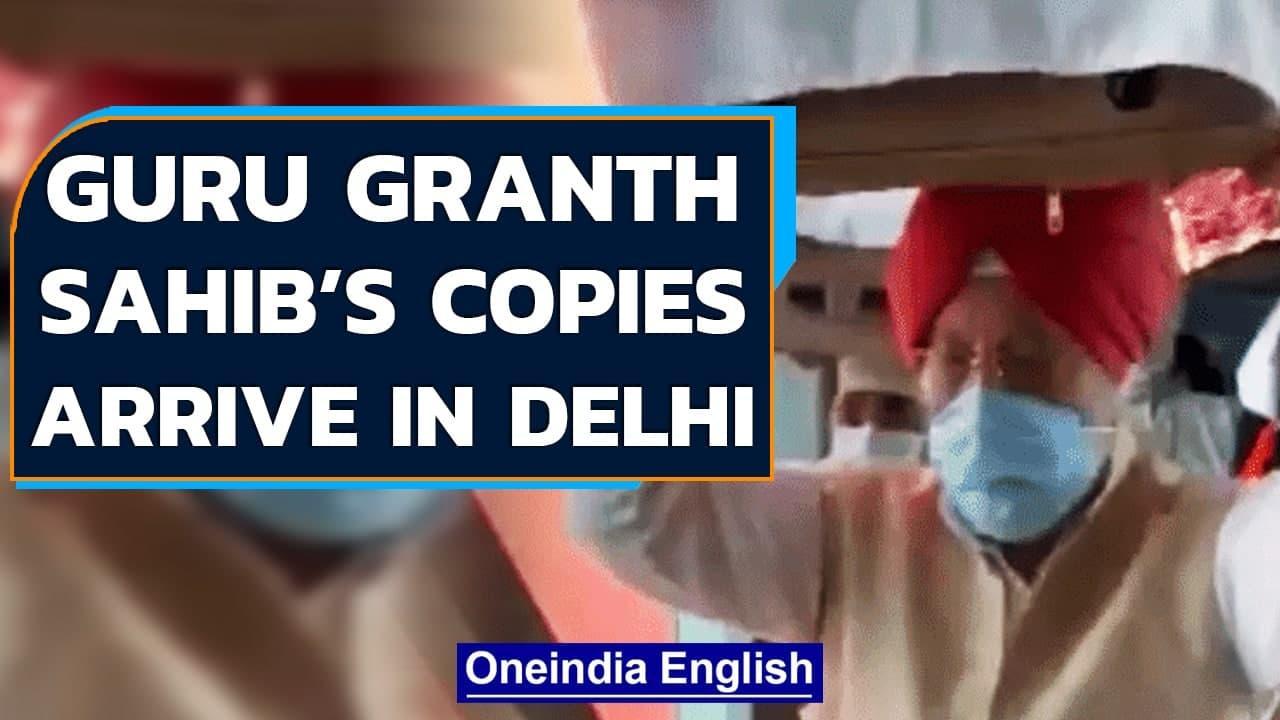 Guru Granth Sahib's three copies received in Delhi by Union Minister | Oneindia News