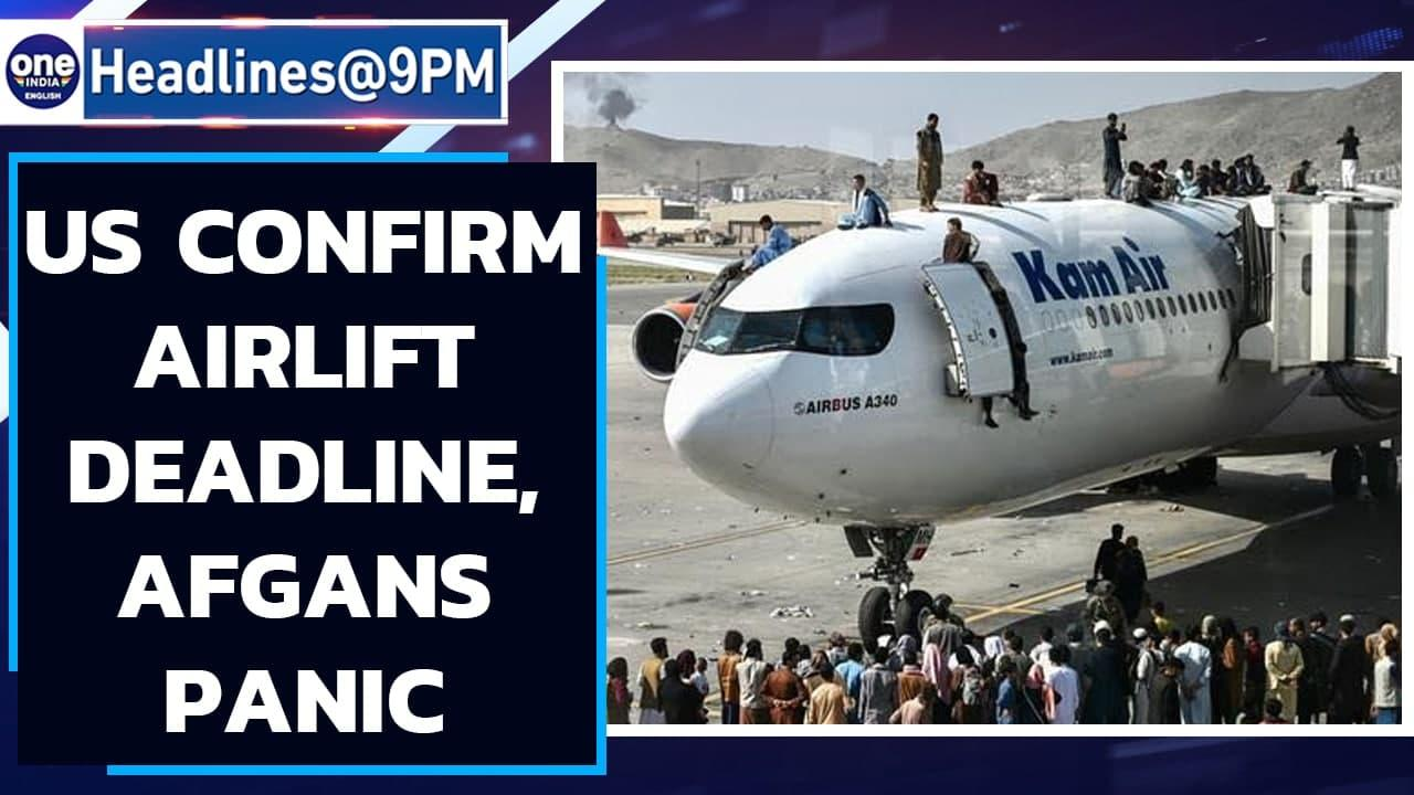 Afghans race to flee Taliban as US confirms airlift deadline   Oneindia News