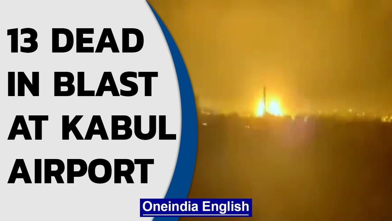 Kabul airport rocked by bomb blast, 13 dead  | Oneindia News