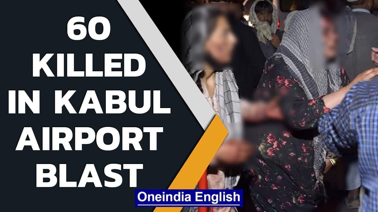 Kabul Blast: 60 people killed, ISIS claims responsibility | Oneindia News