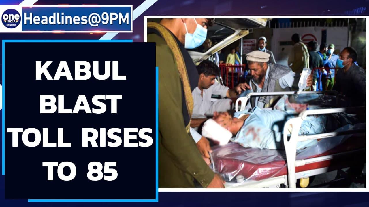 Kabul blast toll rises to 85, US vows revenge, remains on alert | Oneindia News