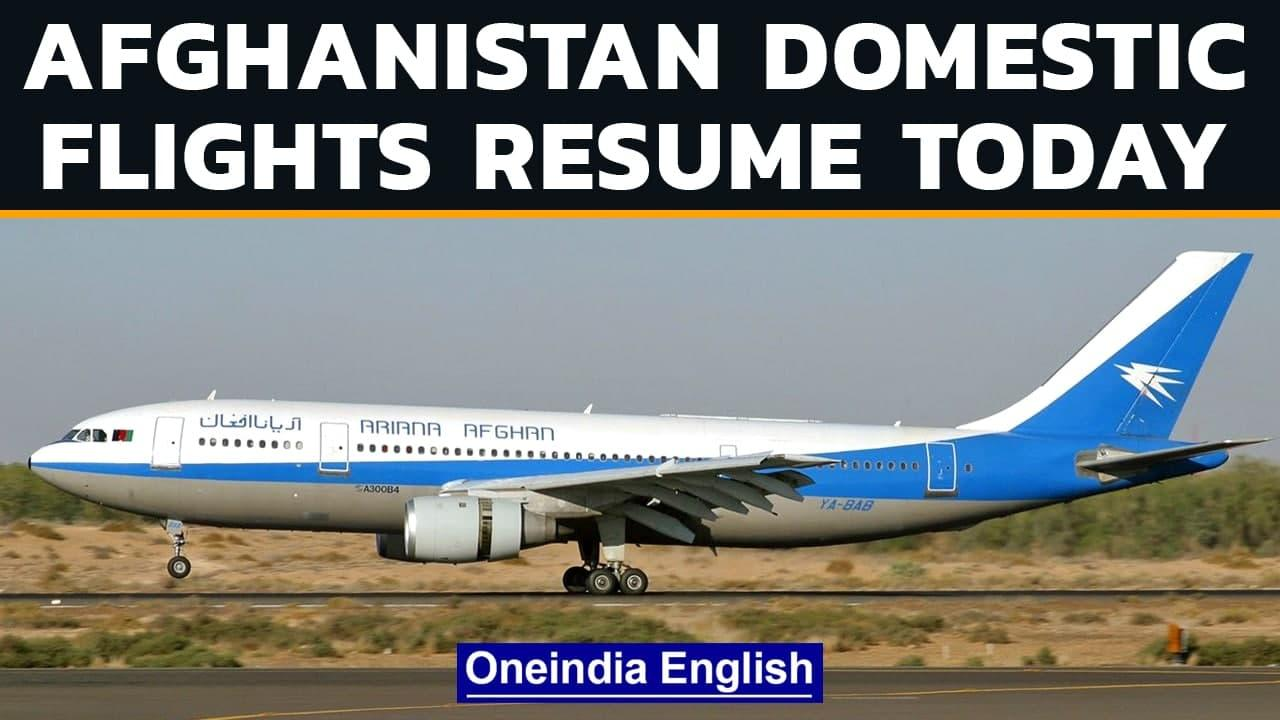 Afghanistan domestic flights resume Friday after Taliban, authority nod   Oneindia News