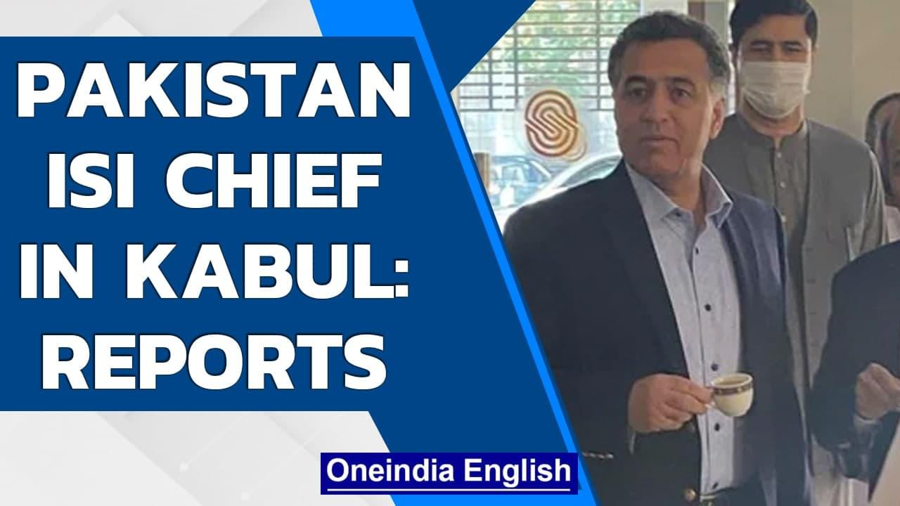 Pakistan ISI chief in Kabul, Gen Hameed to influence Taliban govt formation?   Oneindia News