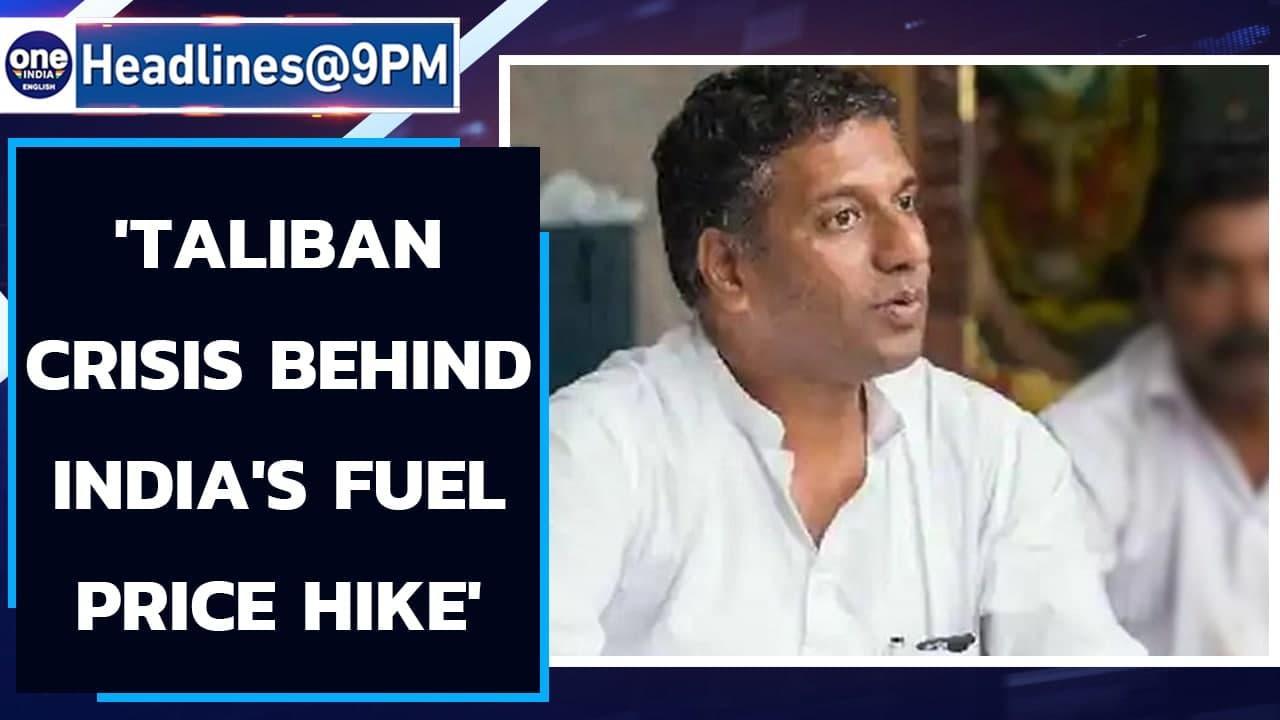 Karnataka BJP MLA blames Taliban crisis for fuel and gas price hikes in India   Oneindia News