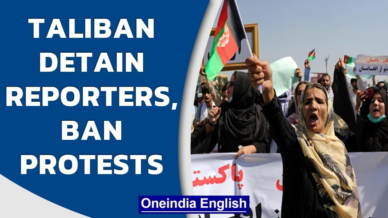 Taliban detain journalists, bans protest after hundreds march in Kabul | Oneindia News