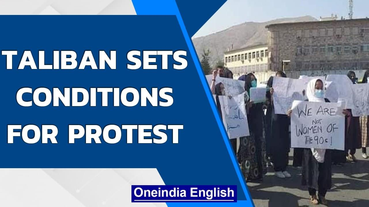 Taliban sets conditions for protest in Afghanistan, slogans needs government approval |Oneindia News