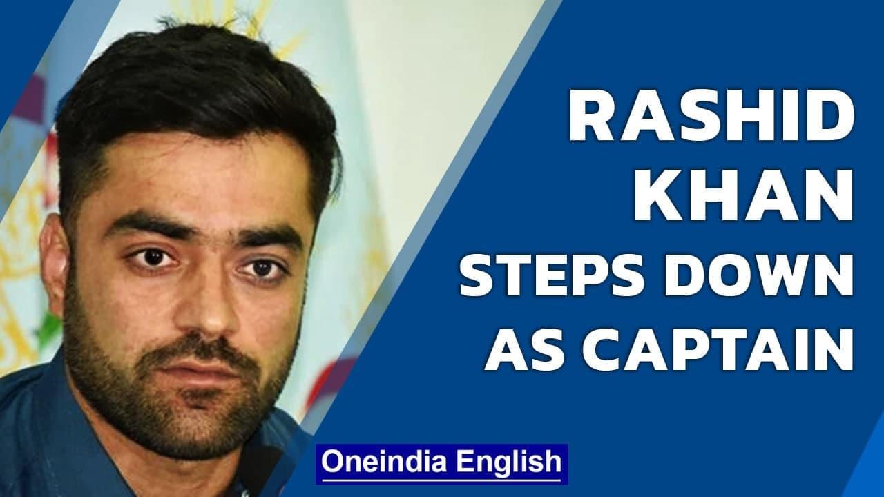 Afghan cricketer Rashid Khan steps down as captain   Oneindia News