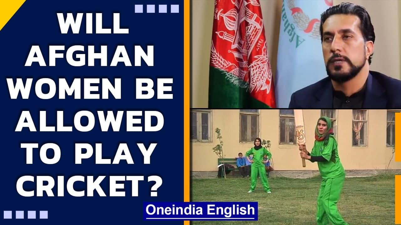 Afghan women could be allowed to play cricket, says Afghan Cricket board chairman   Oneindia News