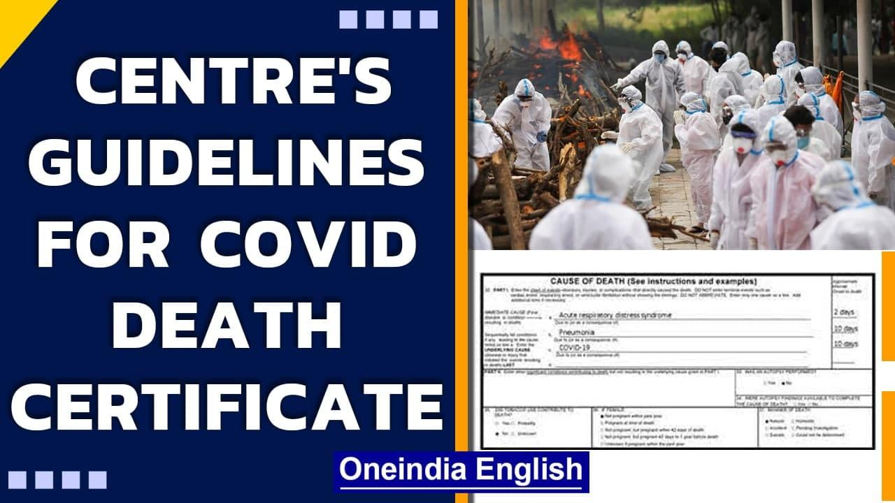 Centre gives guidelines for Covid death certificates, days after SC rebukes for delay |Oneindia News