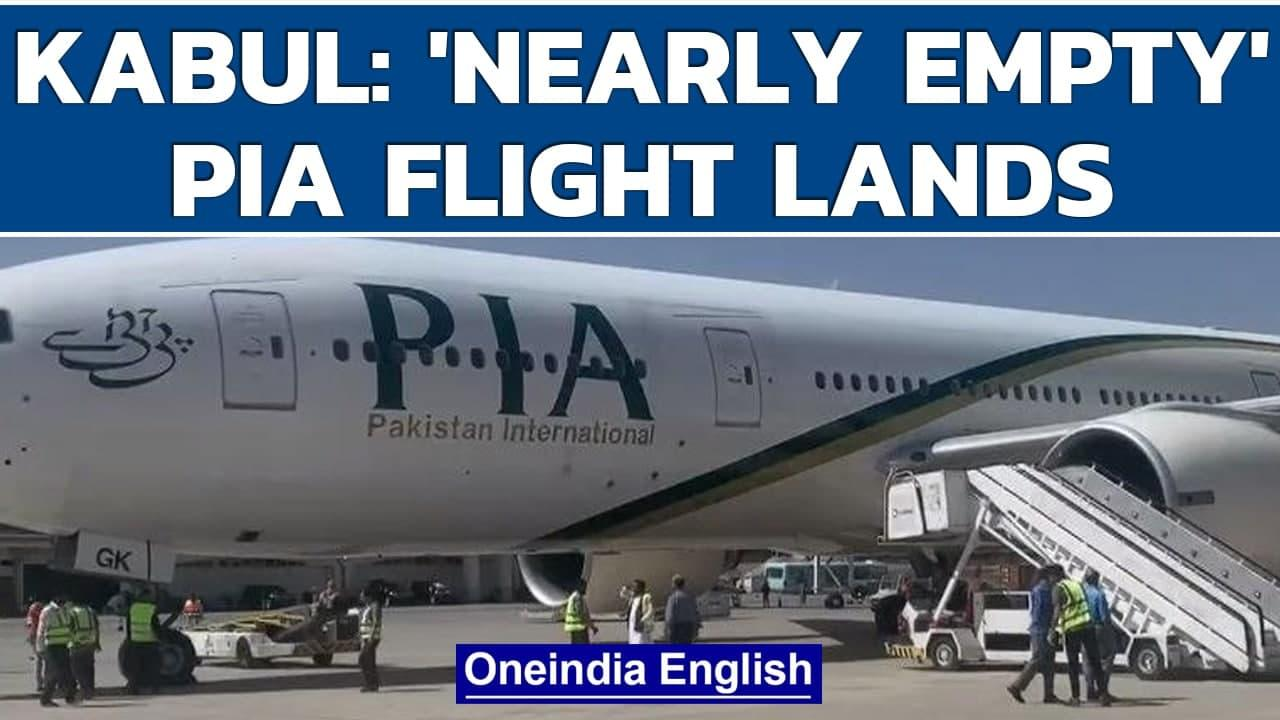 Kabul: Pakistan flight lands carrying 'handful of passengers'   Oneindia News