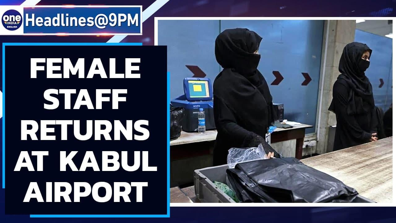 Kabul Airport: Female staffers return to work, Taliban told them not to go back | Oneindia News