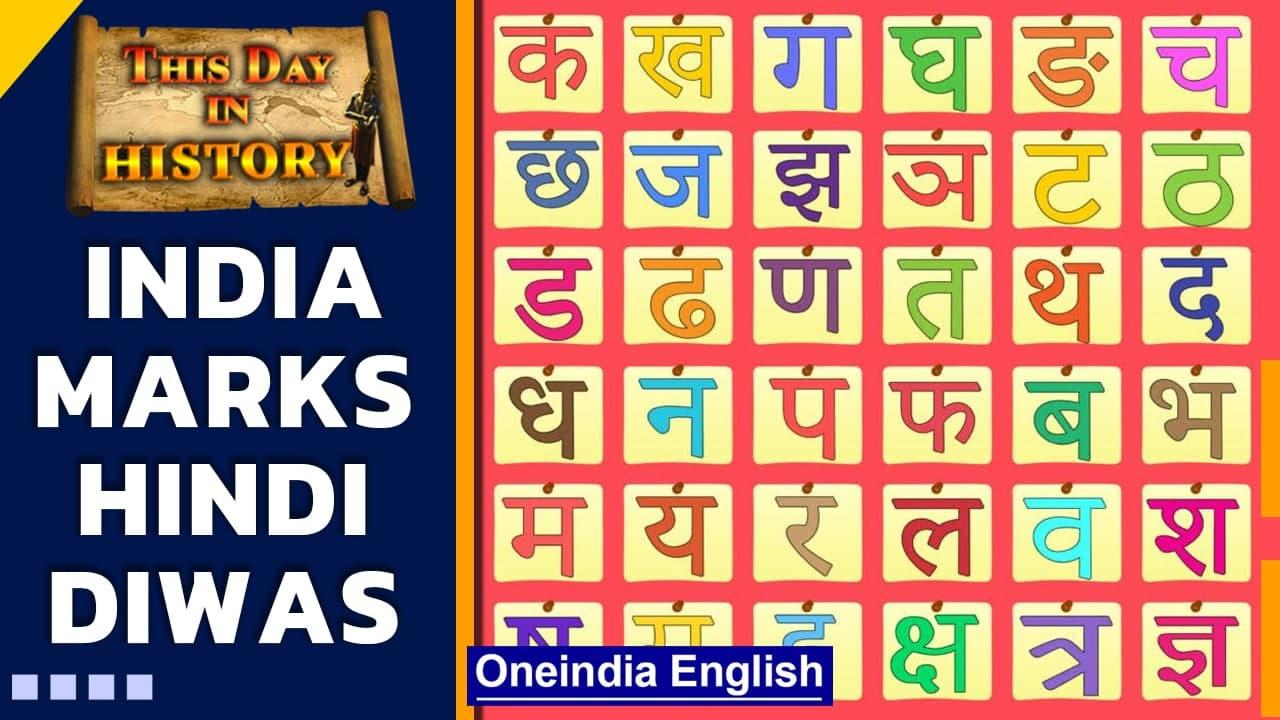 Hindi Diwas celebrated in India   This Day in History   September 14   Oneindia News