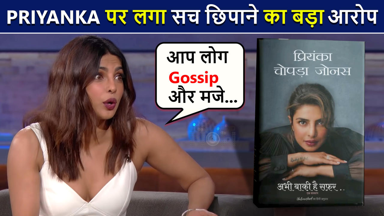 Priyanka Chopra BLAMED Of Hiding Truth In Her Book Unfinished, Gives Befitting Reply