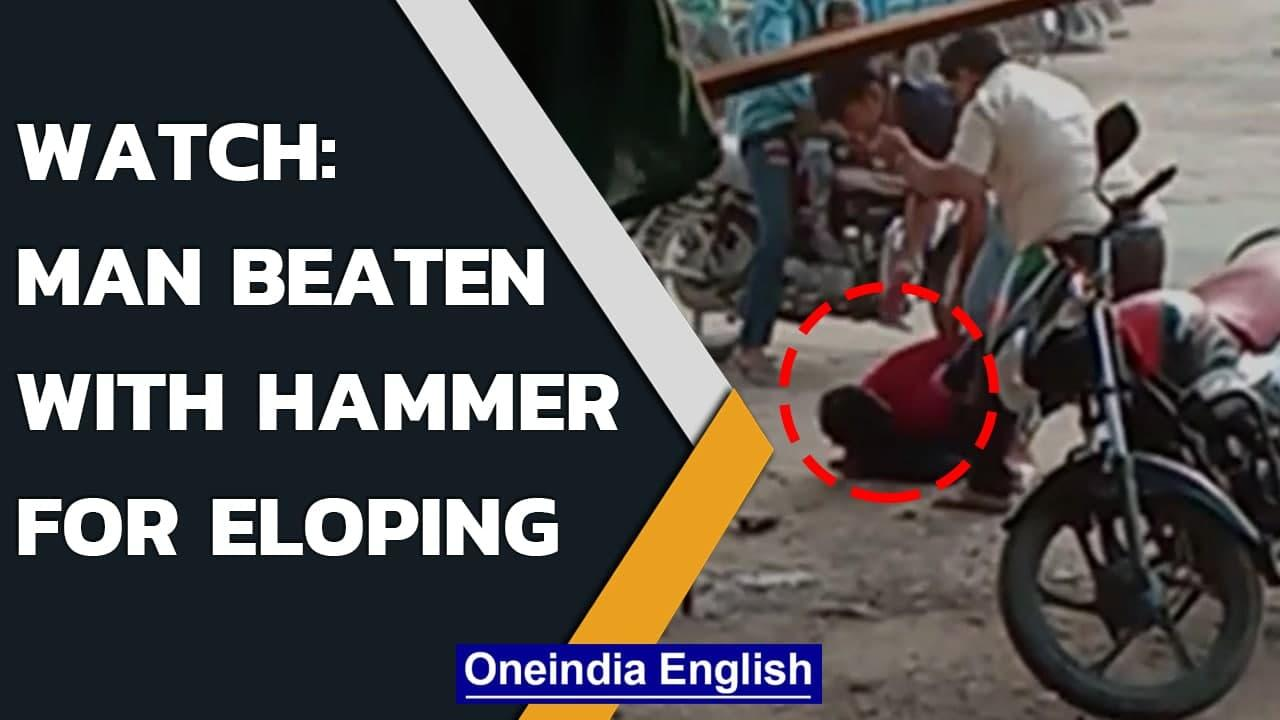 MP: Man beaten with hammer for eloping with woman by her family in Shajapur | Watch | Oneindia News