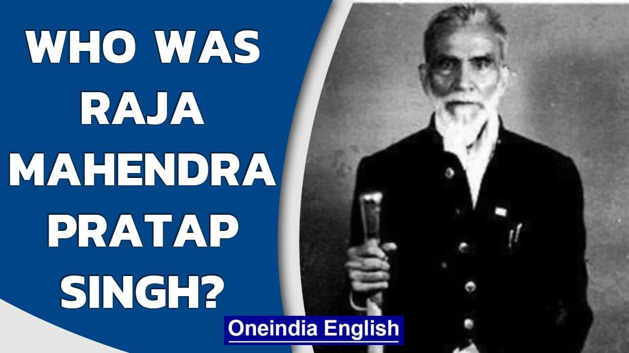 Raja Mahendra Pratap Singh: Why is UP naming a University after him? | Oneindia News