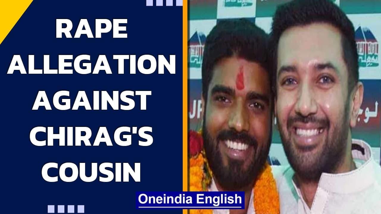 FIR against Bihar's LJP MP Prince Raj for allegedrape in Delhi | Chirag Paswan | Oneindia News