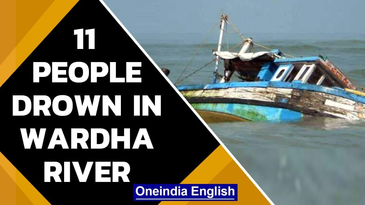 Boat capsized in Wardha river in Maharashtra, 11 feared drowned | Oneindia News