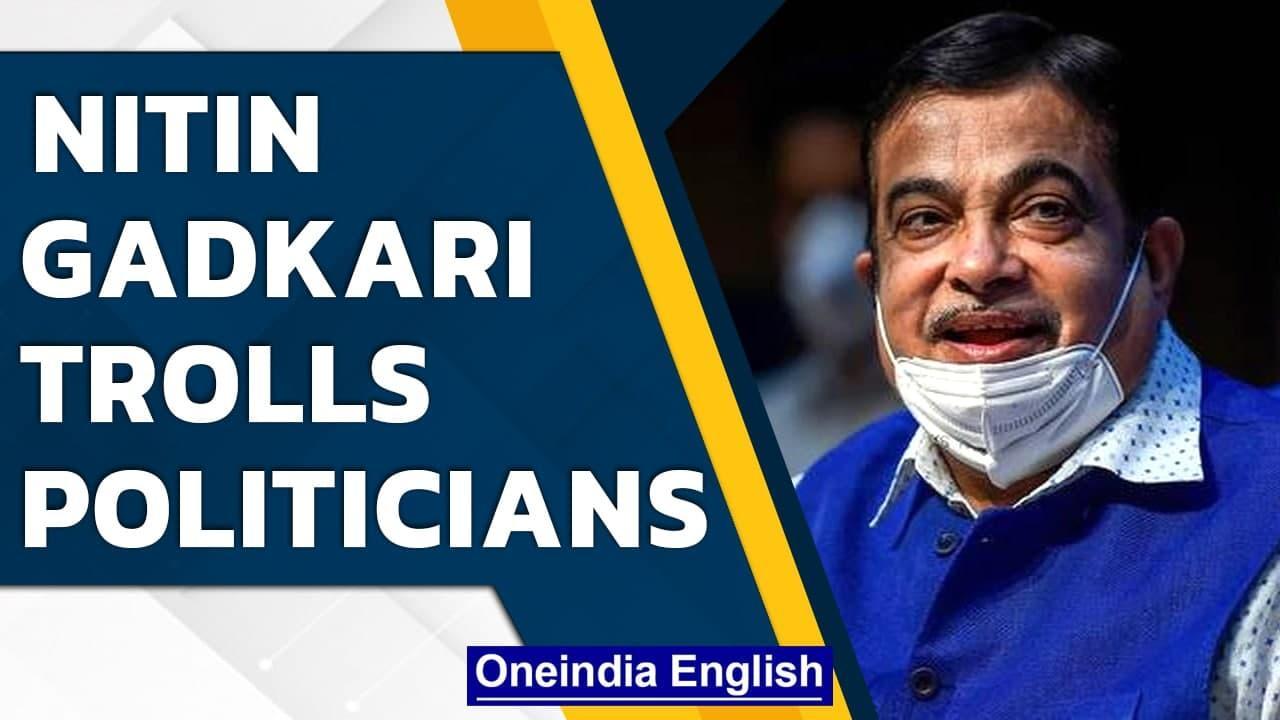 Nitin Gadkari trolls politicians, says it's hard to find a happy one | Oneindia News