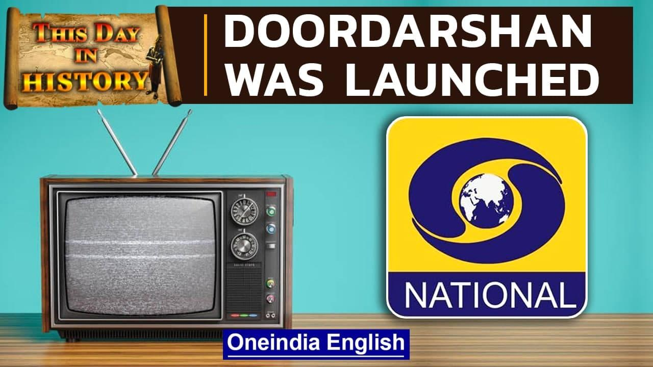 DD National was launched | This Day in History | September 15 | Oneindia News