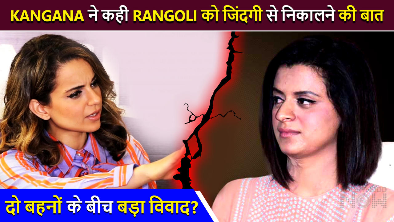 Kangana Ranaut Doesn't Want Rangoli Chandel In Her Life Anymore? FIGHT Between Sisters?