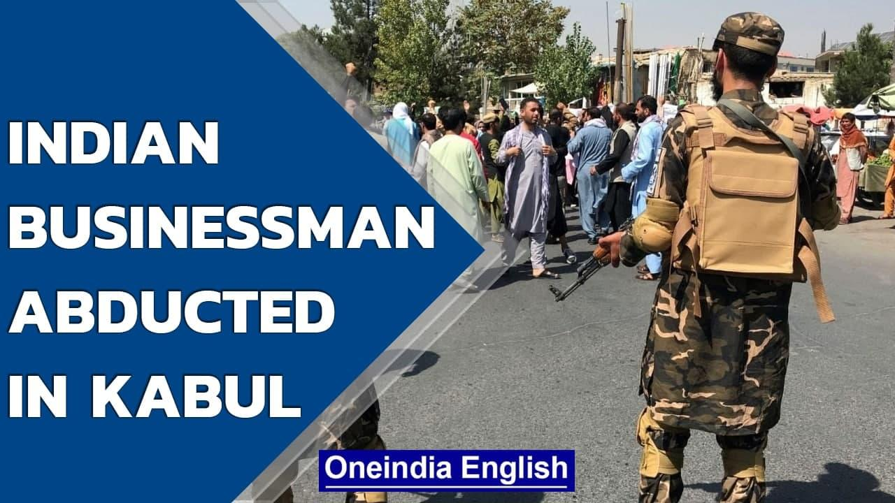 Afghanistan-origin Indian businessman is reportedly abducted at gunpoint in Kabul | Oneindia News