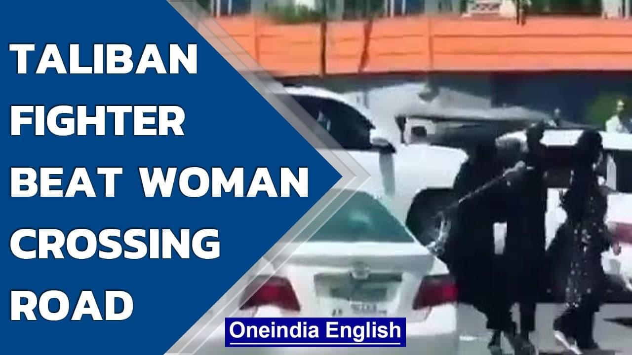 Taliban fighter beat Afghan woman while crossing road, Watch| Oneindia News