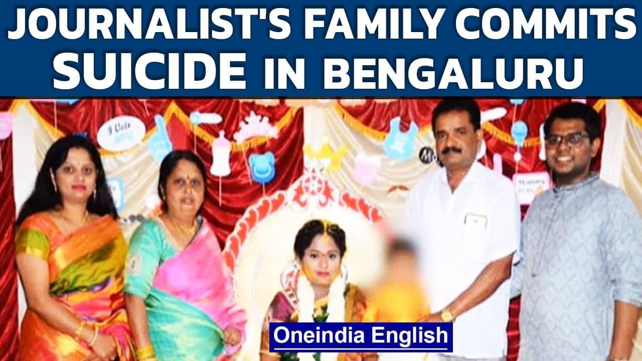 Bengaluru: 5 family members including 9-month-old baby found dead; 2-year-old rescued |Oneindia News
