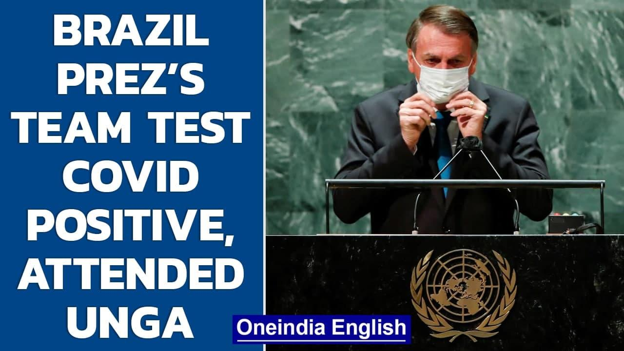 Brazil President's team members to UNGA test positive for Covid19 | Oneindia News