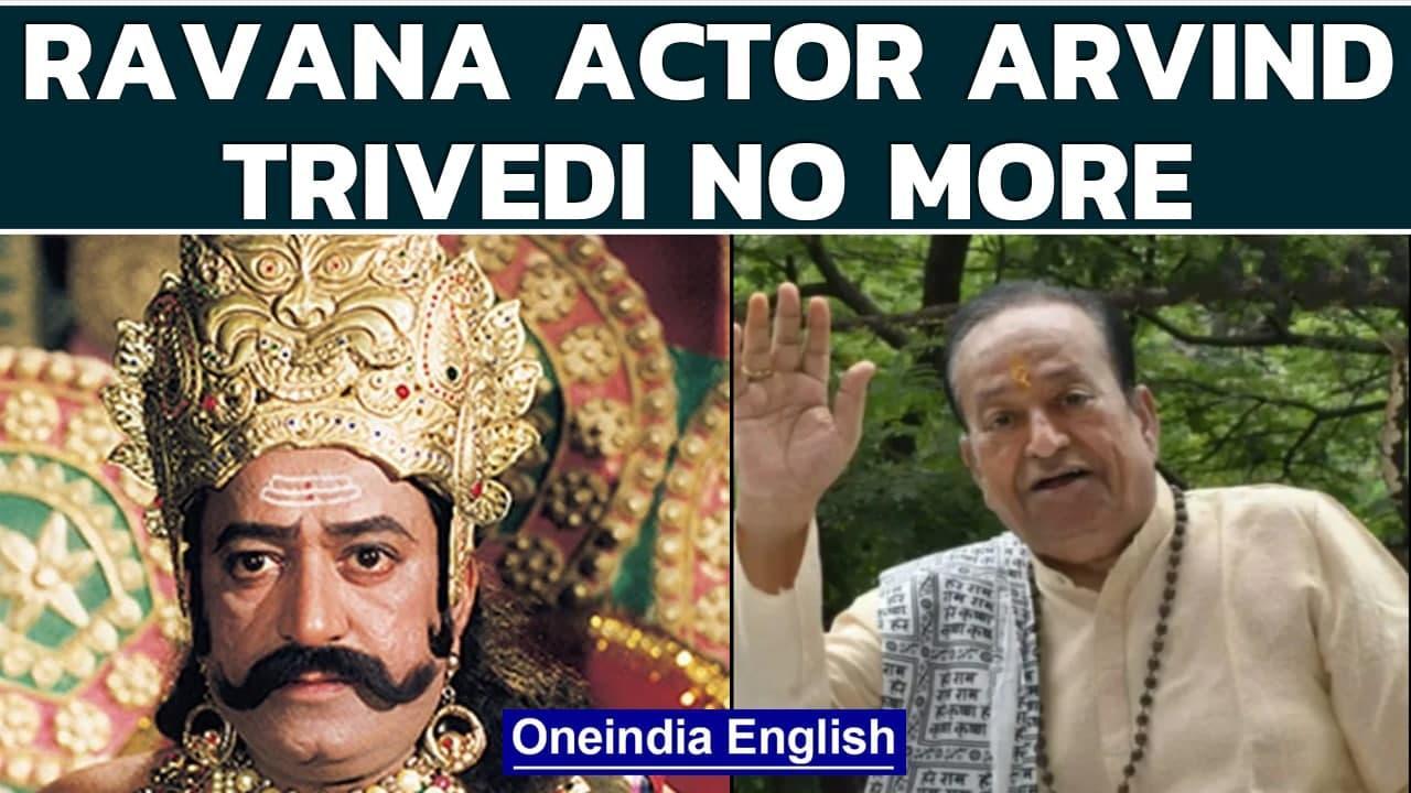 Ravan actor Arvind Trivedi passes away, PM Modi pays tribute | Oneindia News