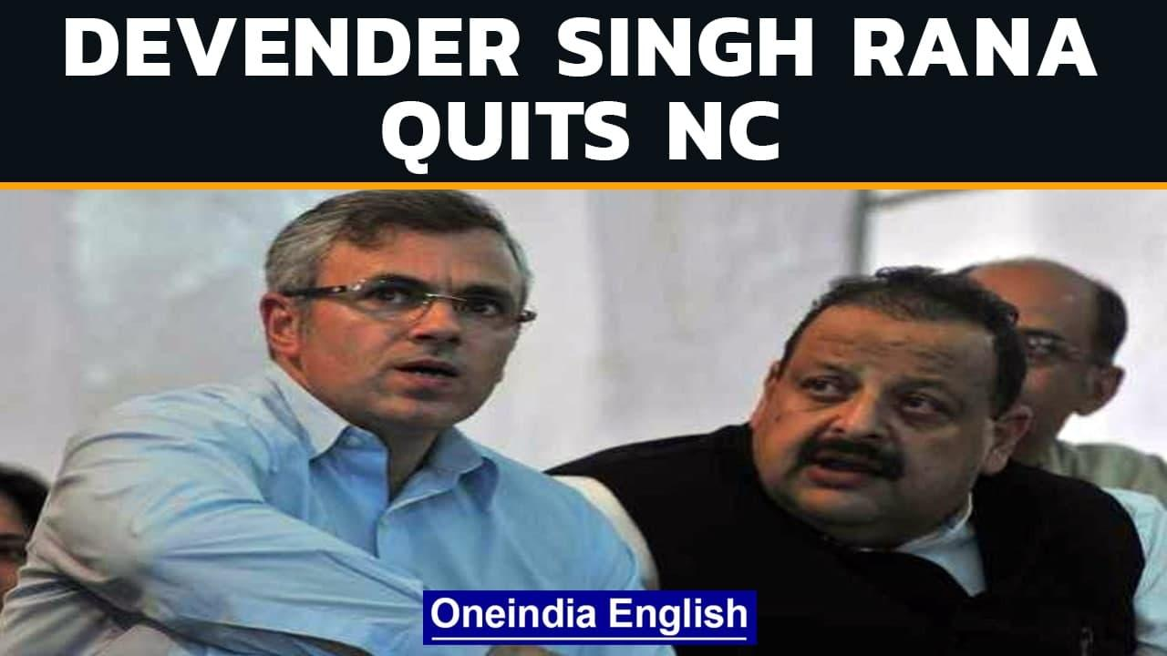 Omar Abdullah's close aid Devender Singh Rana quits NC, likely to join BJP | Oneindia News