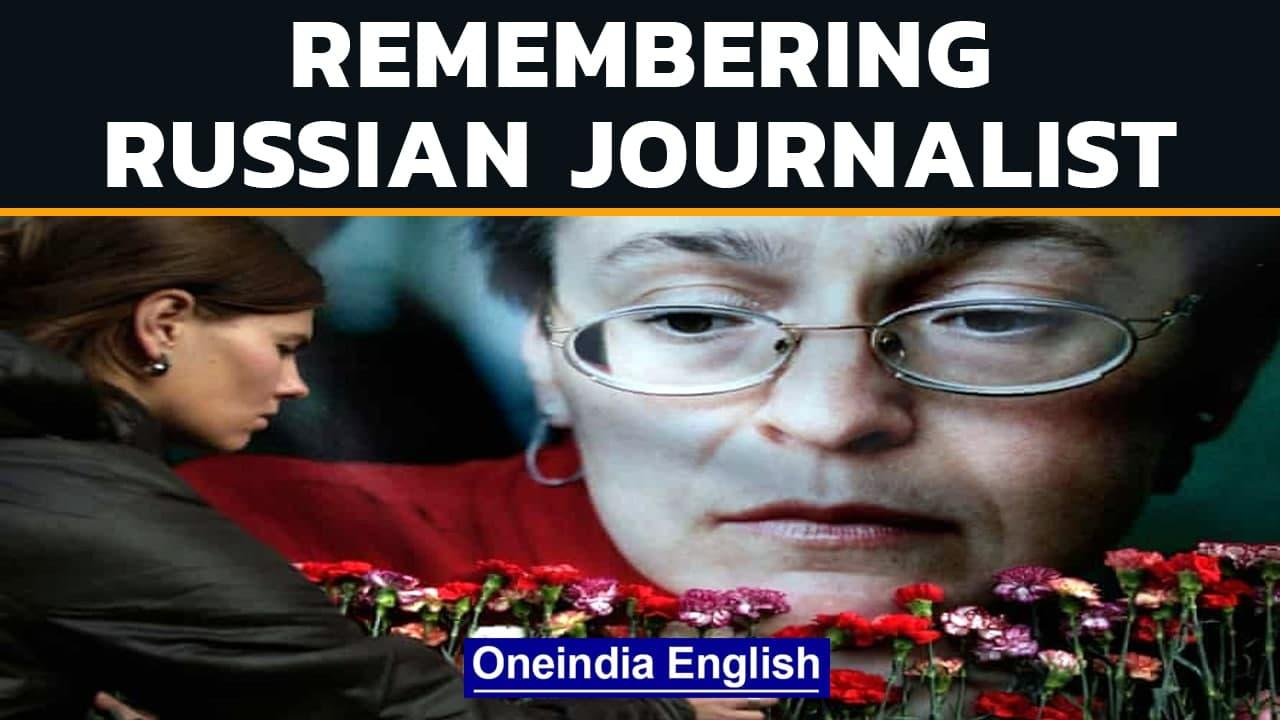 Russian Journalists Remember Murdered Anna Politkovskaya | Calls for justice | OneIndia News