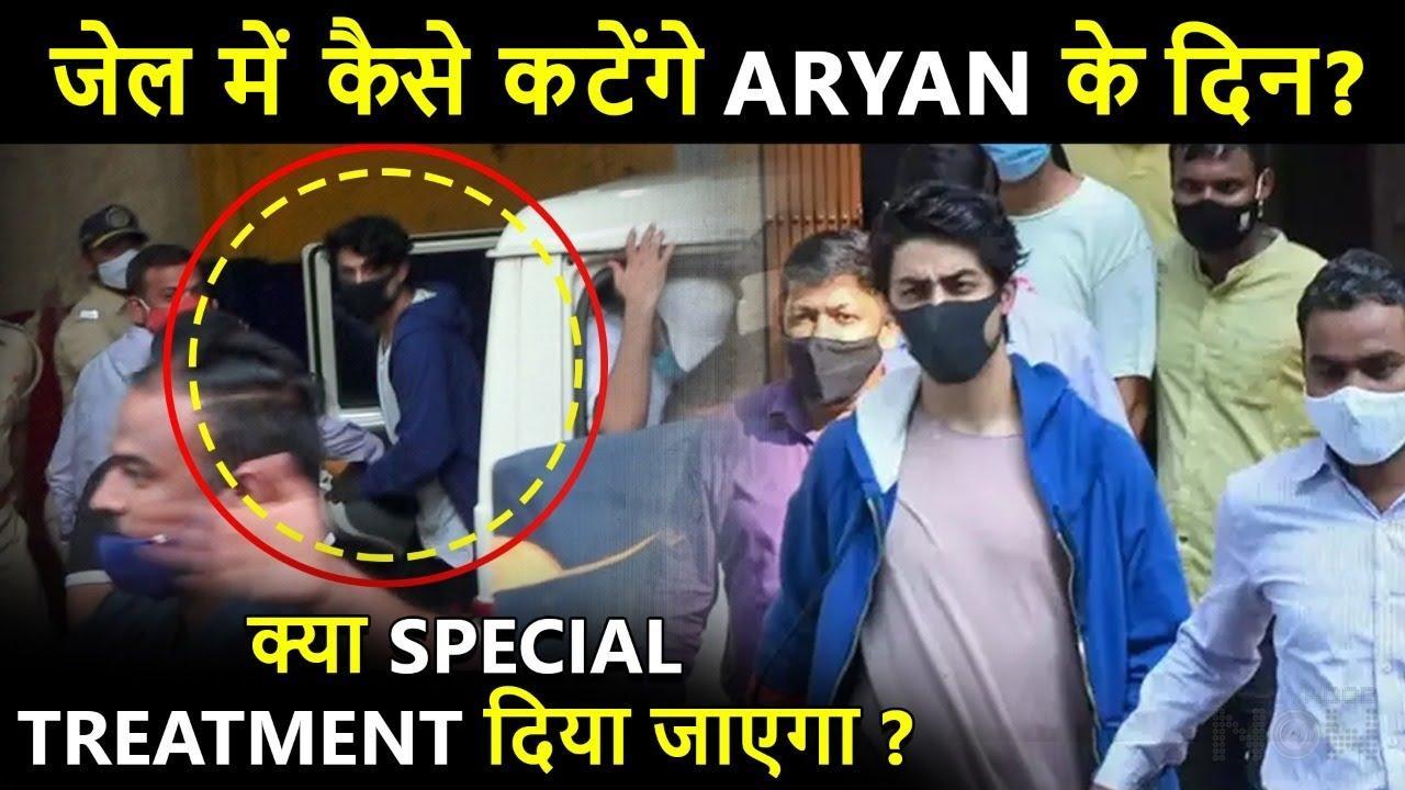 Aryan Khan Getting SPECIAL Treatment In Jail ? बिगड़ेगा उनका Routine