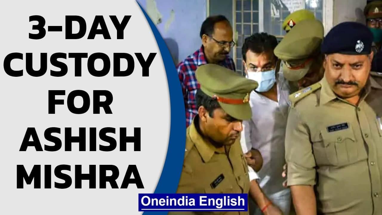 Ashish Mishra sent to police remand for 3 days in Lakhimpur Kheri case | Oneindia News