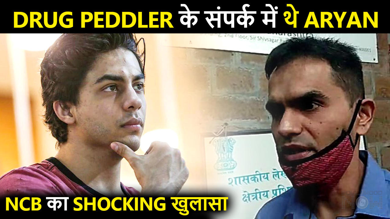 Aryan Khan's Strong Connection With Drug Peddler? | NCB's Shocking Update