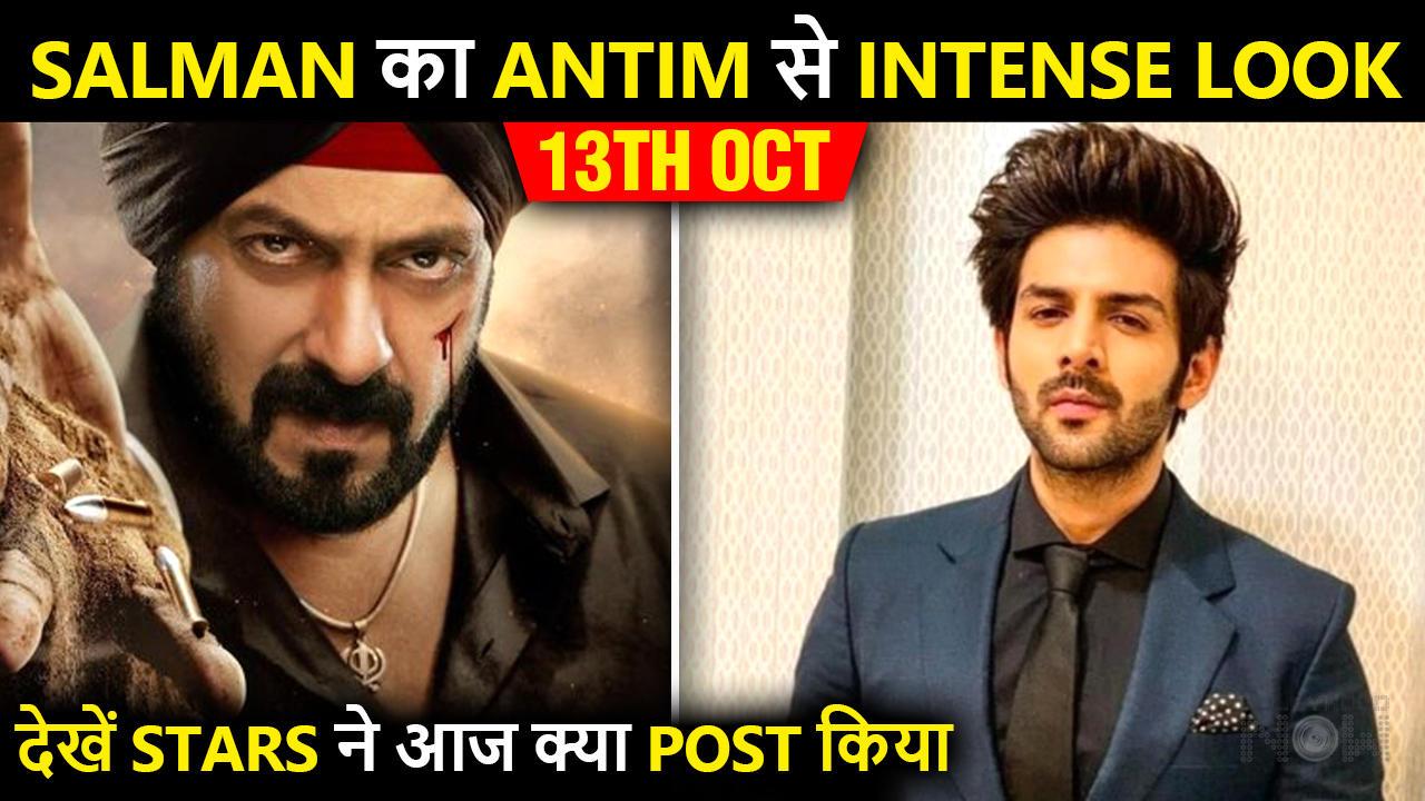 Kartik's New Film, Kajol-Sushmita Celebrate Ashtami, Salman Killer Antim Poster |Best Posts By Stars