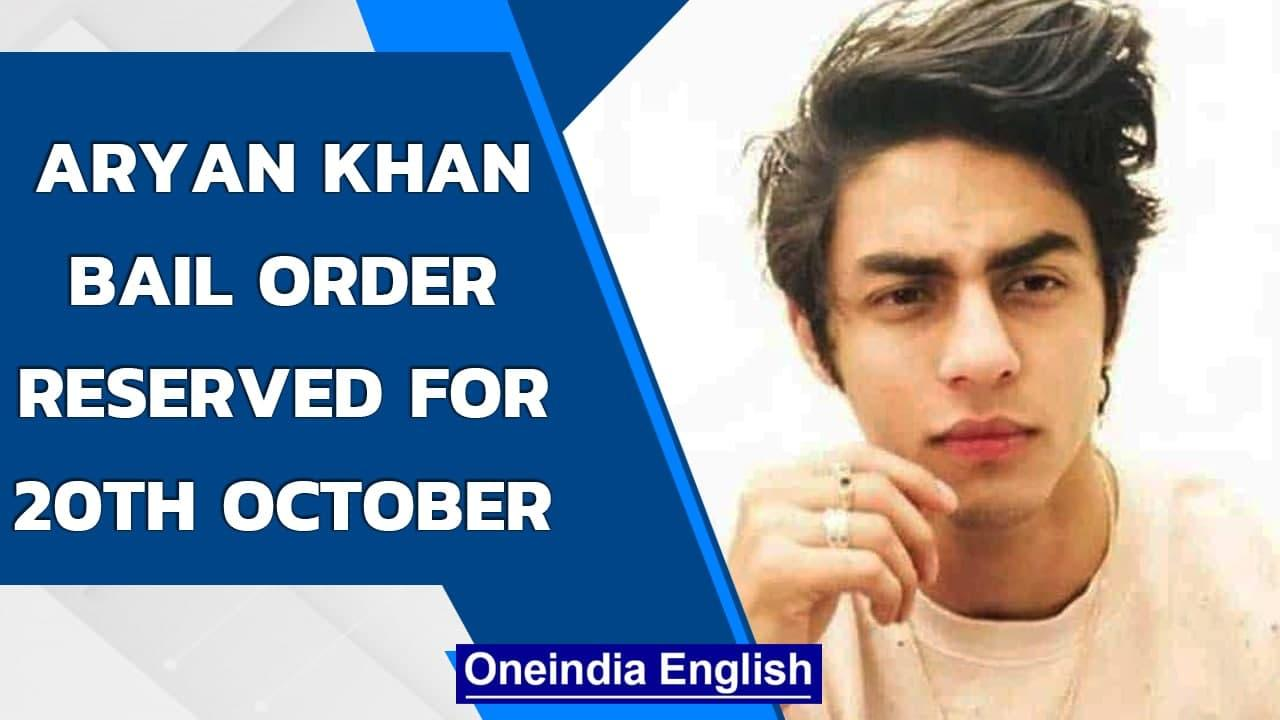 Aryan Khan to stay in jail, Court reserves bail order for October 20th | Oneindia News