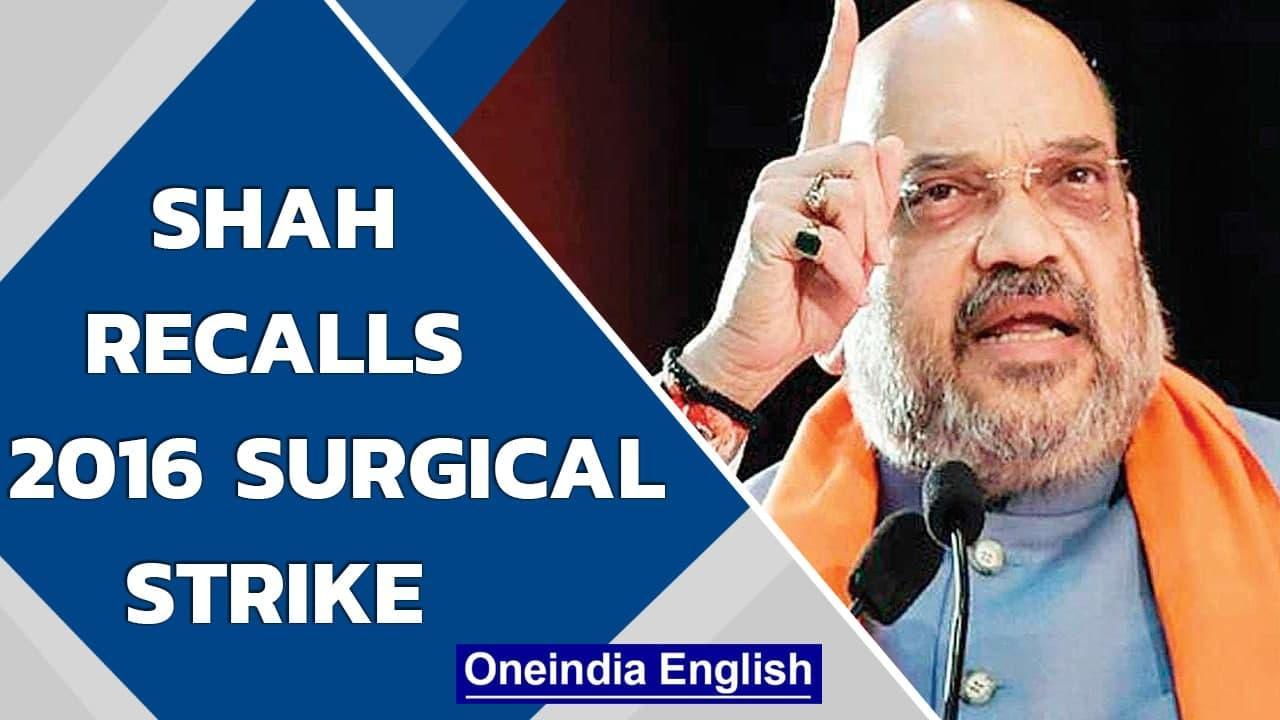 Amit Shah recalls 2016 'Surgical Strike', says India gave Pakistan befitting reply | Oneindia News