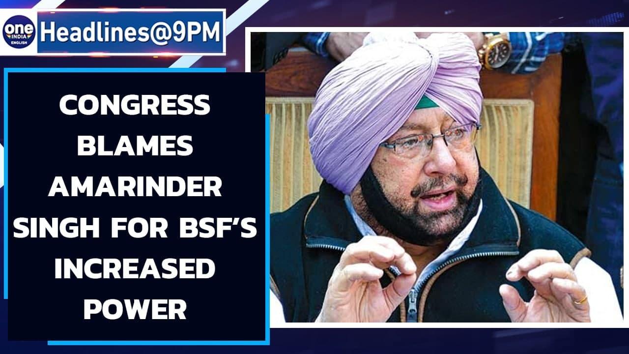 Punjab Congress blames Amarinder Singh, as center increases BSF's jurisdiction | Oneindia News